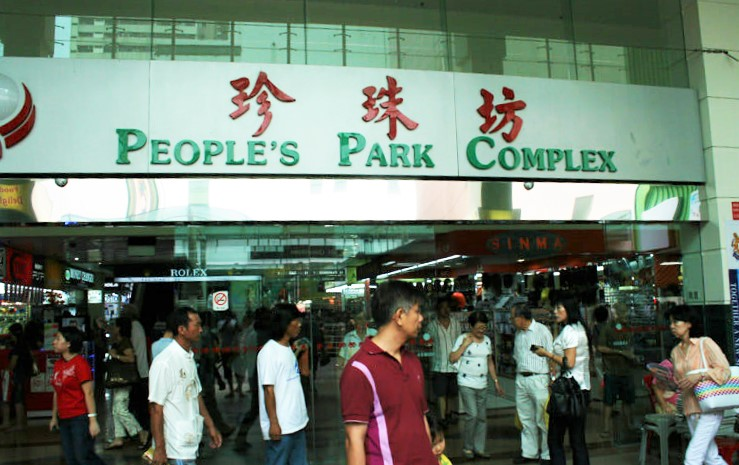 People S Park Complex Food Centre